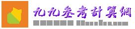 九九参考网99cankao.com
